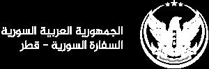 السفارة السورية في قطر